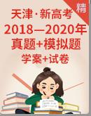 【2021新高考·天津专版】(2018-2020年)高考语文真题+三年模拟分项详解 学案+试卷