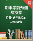 【考前预测】2021年人教PEP版小学英语上学期期末考前预测题(含MP3+参考答案 无听力原材料)