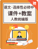 人教统编版高中语文选择性必修中册 课件+教案