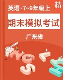 广东省2020--2021学年度上学期期末考试初中英语试卷(解析+听力音频 无听力书面材料)