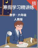 【寒假讲义】2020-2021学年人教版六年级数学寒假学习精讲练(原卷+解析)