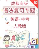 【成都专版】人教新目标中考英语语法复习专题(考点+练习+答案)