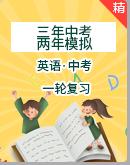 【2021备考3+2】中考英语一轮复习三年中考两年模拟 课件+练习(原卷版+解析版)