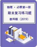 教科版(2019)高一物理必修第一册期末复习单元练习(含答案)