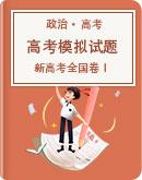 河北省2021届高三上学期12月新高考全国卷Ⅰ高考模拟政治试题(共8套)