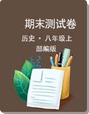 (2020年秋)云南省各地近三年 八年级历史第一学期 期末测试卷(含答案)