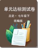 部编版 初中历史 七年级下册 单元检测试卷(含答案)