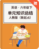 【课堂无忧】人教版(新起点)英语六年级下册单元知识点总结
