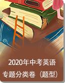2020年中考英语专题分类卷(题型)