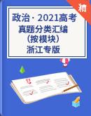2015-2020年浙江高考政治真题按模块分类汇编(含答案)