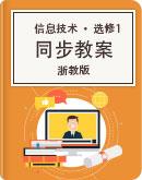 浙教版信息技术 选修1 算法与程序设计 同步教案