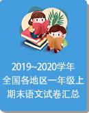 (统编版)2019~2020学年全国各地区一年级上学期期末语文试卷汇总