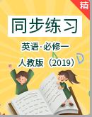 人教版(2019)英语必修 第一册 同步练习【解析版+原卷版】