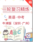 【名师导航】牛津版(深圳·广州)中考英语一轮复习(七上)精炼(知识梳理+家庭作业)