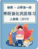 人教版(2019)物理 必修第一册?寒假强化巩固练习(含答案)