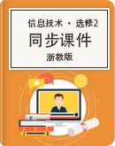 浙教版信息技术 选修2 多媒体技术应用 同步课件