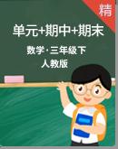【单元测试】人教三年级下册数学单元测试卷+月考+期中期末卷(含答案)