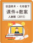 人教版(2015)信息技术 七年级下册 同步课件+教案