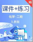【备考2021】中考化学二轮考点复习题型讲练讲练(课件+练习)