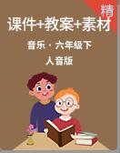 【同步备课】人音版音乐六年级下册 课件+教案+素材