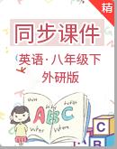 外研版英语八年级下学期同步课件