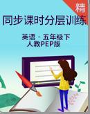 【同步课时分层训练】人教PEP版五年级下册英语基础训练+培优提高(含答案)