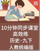 人教统编版历史九年级下册 10分钟同步课堂高效练