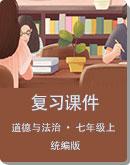 统编版 道德与法治 七年级上册 复习课件