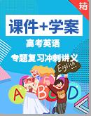 【冲刺高考】高三英语专题复习冲刺讲义(课件+学案)(教师版+学生版)