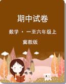 河北省滦州市 一至六年级上册 数学期中教学效果评估(无答案)冀教版