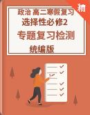 【寒假作业】2020-2021学年高二政治人教统编版选择性必修2寒假复习专题检测(含解析)