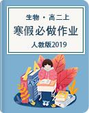 (人教版2019)山东省济南市2020-2021学年高二生物寒假必做作业