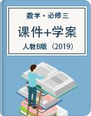 高中数学 人教B版(2019) 必修 第三册 课件+学案