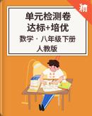 人教版数学七年级下册 单元达标+培优检测卷(含答案)