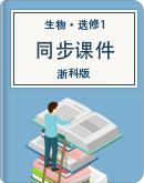 高中生物 浙科版 选修1 同步课件