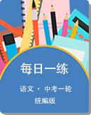 备考2021 中考语文一轮复习 每日一练 (含答案)
