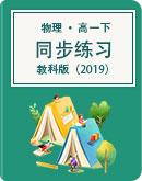 教科版(2019)高一物理 必修第二册 课时训练 (解析版+原卷版)