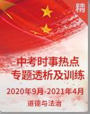 2020年9月-2021年4月中考时事热点专题透析及训练