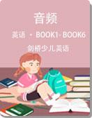 剑桥国际少儿英语 BOOK1- BOOK6 整册音频
