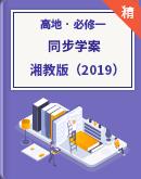 【新版教材】湘教版(2019)高地必修一 学案(知识整合+考点冲关)