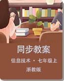 浙教版(广西、宁波)信息技术 七年级上册 同步教案