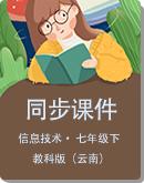 教科版(云南)信息技术 七年级下册  同步课件