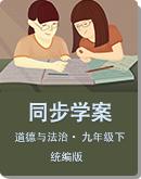 统编版道德与法治九年级下册同步导学案 (含答案)