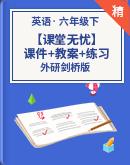 【课堂无忧】外研剑桥版六年级下册英语同步课件+教案+练习