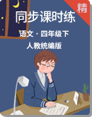 【课时提升】统编版四年级下册语文课时课时练(含答案)