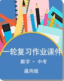 2021年中考数学(河北专版)一轮复习作业课件(Word版+课件)