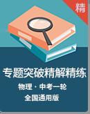 【备考2021】中考物理一轮复习专题突破精解精练试卷(原卷版+解析版)
