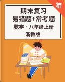 【期末复习】浙教版数学八年级上册 期末常考题易错题复习 (原卷+解析)