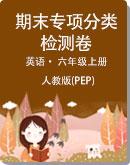 人教版(PEP)英语 六年级上册 期末专项分类检测卷(含答案)