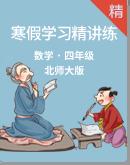 【寒假讲义】2020-2021学年北师大版四年级数学寒假学习精讲练(原卷+解析)